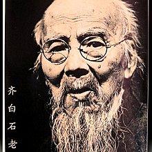 【 金王記拍寶網 】S1231  早期 仿舊老照片.仿老相紙 仿民國時期老影像(大張)  中國近代書畫名家齊白石老人一張