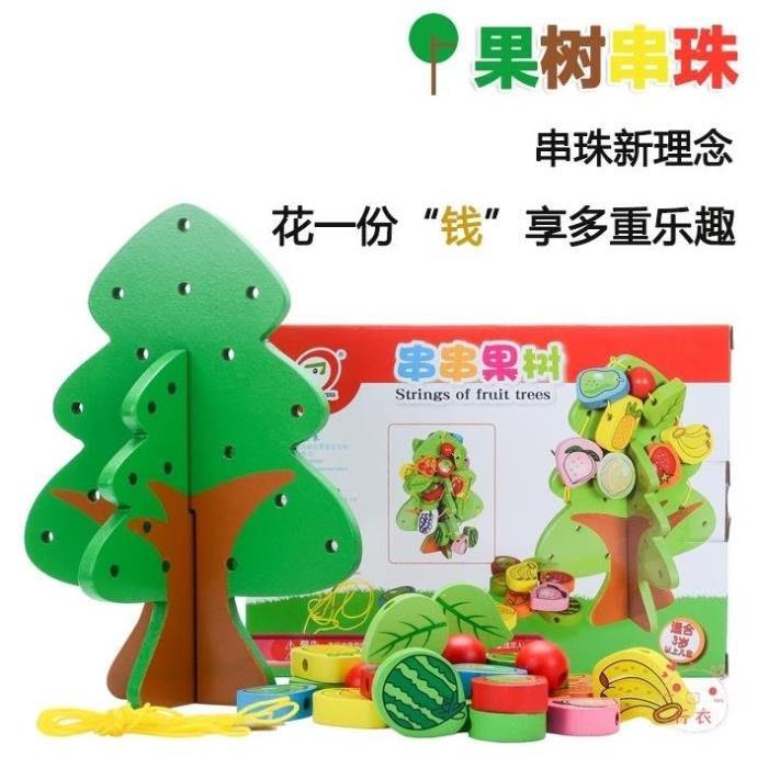 繞珠玩具大號兒童串珠繞珠玩具 寶寶弱視穿線穿珠子木制早教益智玩具0-3歲海淘吧/海淘吧/最低價DFS0564
