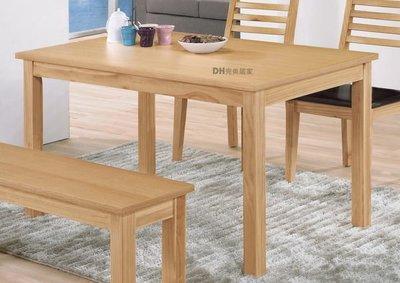 【DH】貨號G932-2《艾拉》5尺橡木餐桌/休閒桌/多功能˙質感一流˙簡約設計˙主要地區免運