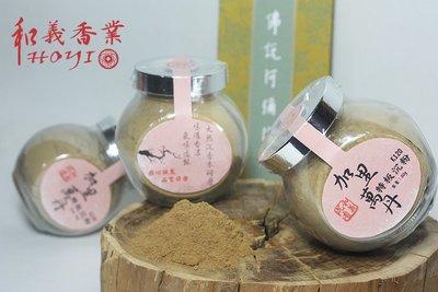 沉粉【和義沉香】《編號K120》頂級100%純加里萬丹沉粉 品香極品 味道香濃 氣味遠飄 50克/罐裝 $2800