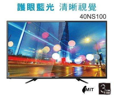 (全機三年保固)新禾NEOKA 40吋抗藍光液晶40NS100高雄市店家 高雄市