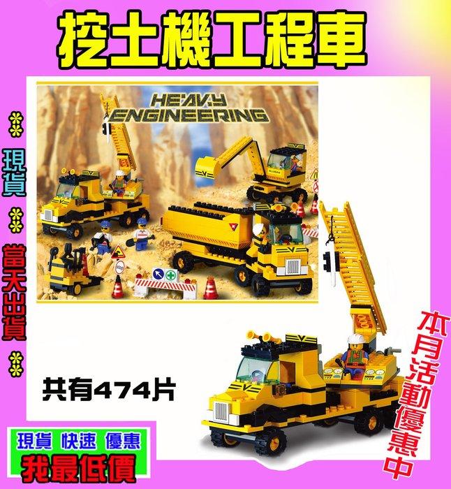 【積木坊】當天出貨 小魯班 城市系列 9700 重型工程 工程總隊 積木玩具 與樂高