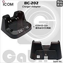 【中區無線電】ICOM BC-202 原廠專用充電器 充電座 座充 BC-123SA 變壓器 ID-51A PLUS2