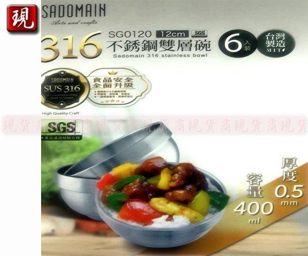 【現貨商】 SADOMAIN 仙德曼316不銹鋼雙層隔熱碗 可堆疊雙層碗 SG0120 6入組 12公分 公司貨