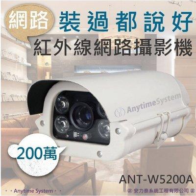安力泰系統 ~200萬畫素ANT-W5200A 圖像輸出1080P 網路攝影機~~