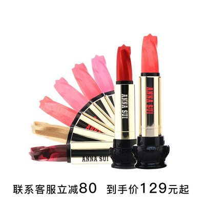 精緻girl~Anna Sui/安娜蘇口紅魔法星彩/鎏金/紅寶石唇膏保濕不掉色滋潤