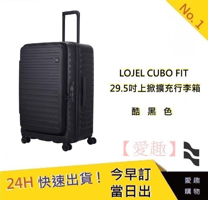 LOJEL CUBO FIT擴充行李箱 29.5吋-酷黑色【愛趣】行李箱 胖胖箱 旅行箱(免運)