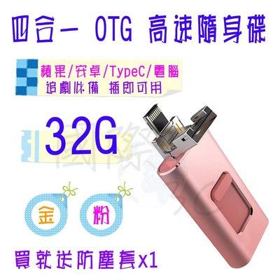 ♥國際3C♥【買就送USB小燈】四合一OTG 32G 32G 隨身碟 USB隨插即用 手機 平板 記憶卡