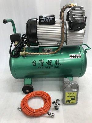D 二姐五金 F 台灣旋風 空壓機 5HP50L 台灣製造 附13米風管 三通快速接頭 空壓機專用油
