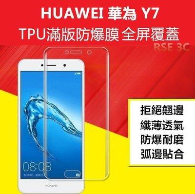 【專用滿版軟膜 】HUAWEI 華為 Y7 防爆膜 高清 不翹邊 螢幕保護貼 TPU 貼膜 保護膜 貼膜 軟膜