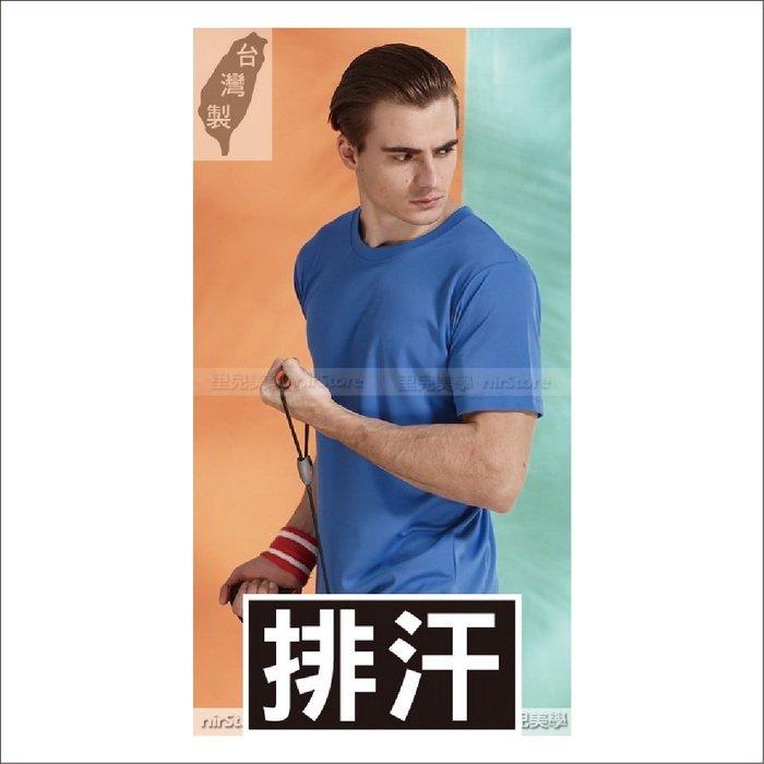 【SP-66n22-05】男女圓領短袖T恤吸濕排汗寶藍素面台灣製造團體服制服團體制服衣服印刷刺繡字慢跑步馬拉松路跑籃球班服