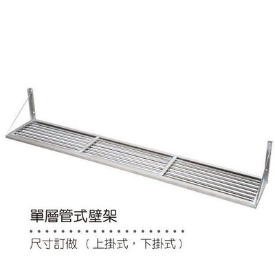 一鑫餐具【單層不銹鋼管式壁架430材質 150公分】瀝水架置物架壁架壁板水槽不鏽鋼工作台白鐵工工作台料理台