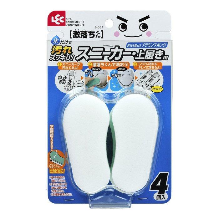 【東京速購】日本原裝~LEC 鞋子 雙面魔法清潔去污橡皮擦 一組四入