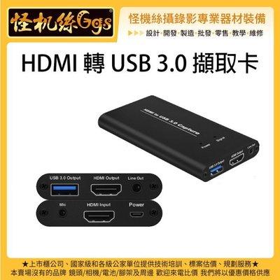 怪機絲 HDMI 轉 USB 3.0 黑擷取卡 電腦 筆電 相機 影像 視頻 黑擷取卡