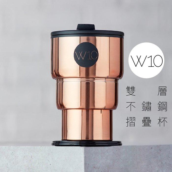 🍂 W10 雙層不鏽鋼摺疊杯 🍂 環保杯 水瓶 質感水壺 時尚分享杯 防滴漏設計
