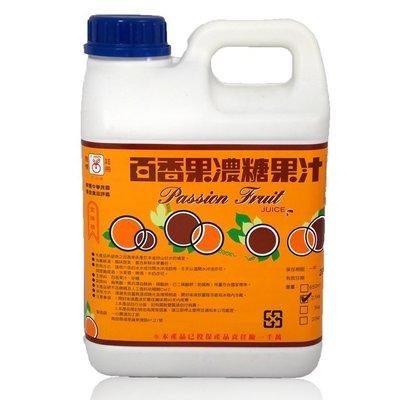 ~一心百香果濃縮果汁(2.5公斤裝)~  埔里百香果製成,1:6倍,超划算,有檢驗證明無塑化劑 。【豐產香菇行】