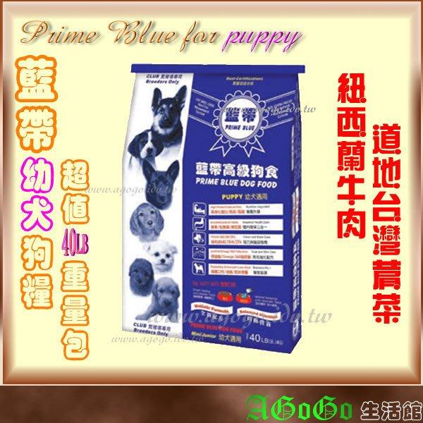 ☆AGOGO☆藍帶高級幼犬飼料40LB