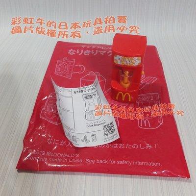 【單售】柳橙汁機 日本 麥當勞 玩具 快樂兒童餐 2019年限定 麥當勞小小店員系列 日本玩具