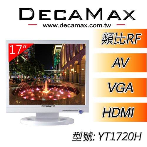 純白 DecaMax 17吋監控用多功能液晶顯示器_ YT1720H