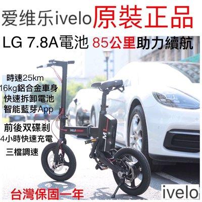 愛維樂M1 ivelo智能電動摺疊腳踏車 自行車 另有 小米九號滑板車 九號平衡車plus