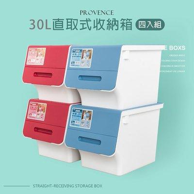 *鐵架小舖*30L 普羅旺可自由堆疊直取式收納箱【四入】掀蓋式 塑膠箱 衣物收納 收納櫃 堆疊箱 置物箱 HB30