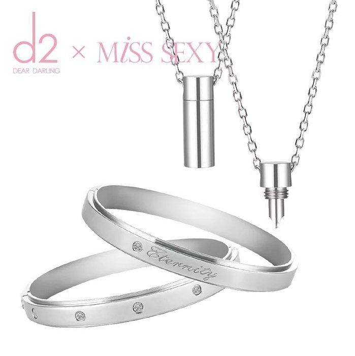 【金永珍珠寶鐘錶*】 D2 原廠真品  d2 x MISS SEXY超熱賣手環送鋼項鍊 情定之鑰 熱賣款 生日 聖誕禮*