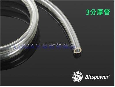 光華CUMA散熱精品*Bitspower 水冷專用 PVC軟管 3分厚管 (2米)/內徑3/8英吋、外徑5/8英吋~現貨