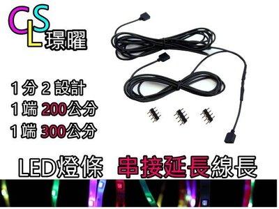 89 LED燈條配件 一對二延長線(3...