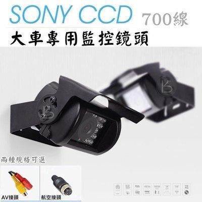 【現貨-免運費!台灣寄出】SONY CCD 700線高畫質 大巴/大車鏡頭 倒車鏡頭12~24V通用【WB028】