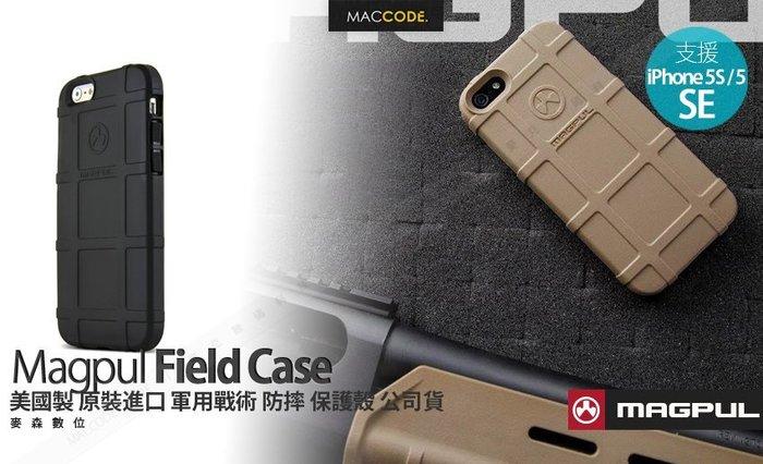 美國製 原裝 Magpul Field 軍用 防摔保護殼 iPhone 5S /5 / SE 公司貨 現貨含稅 贈玻璃貼