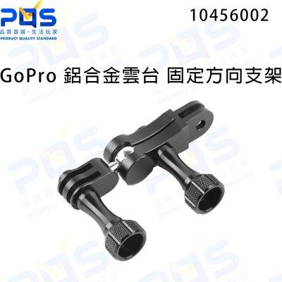 GoPro 鋁合金相機雲台固定支架 方向固定架 延長支架 360度旋轉 台南PQS