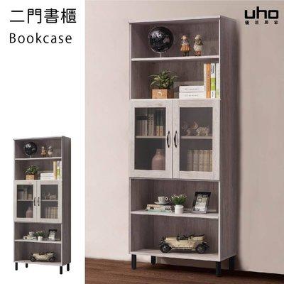 書櫃【UHO】真善美二門書櫃