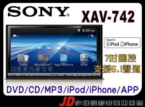 【JD 新北 桃園】SONY XAV-742 7吋DVD觸控螢幕主機 雙USB/iPod/iPhone/APP遠端控制 14年