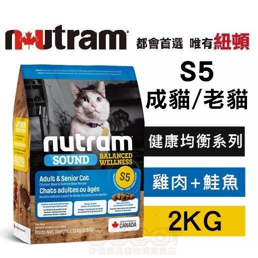*COCO*紐頓S5成貓(雞肉+鮭魚)2kg熟齡貓/老貓均適用/健康均衡系列天然貓糧/貓飼料
