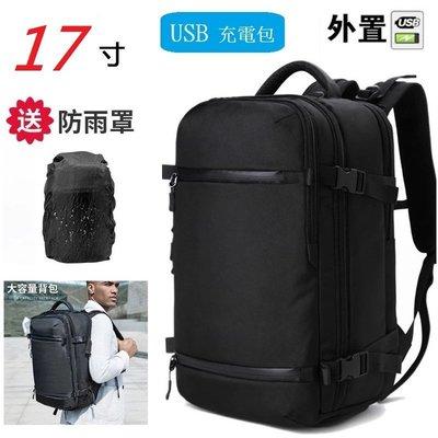【17吋】  Ozuko 後背包 書包 Usb 多功能電腦包  雙肩包 防水旅行背包 戶外包 登山包 戶外防水背包