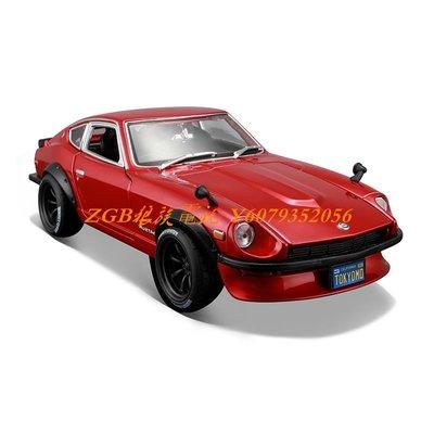 ZGB狼族電玩 美馳圖1 18日產仿真原廠汽車尼桑240z改裝跑車模型汽車車模型擺件