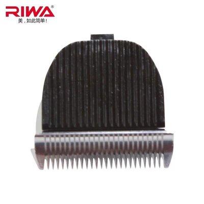 【 新和3C館  】RIWA 730A 750A 備用刀頭