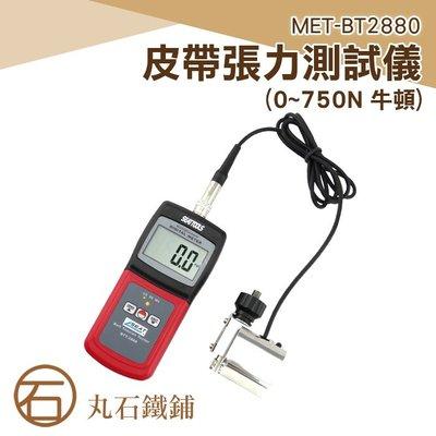 《丸石鐵鋪》張力測試儀 使用專用微型計算機電路及石英時基 測量超準確   MET-BT2880 皮帶張力測試儀