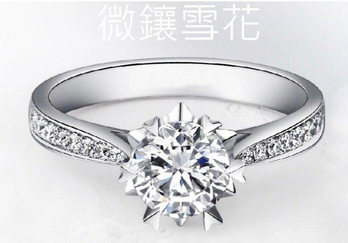 超低特價雪花女戒鑽戒1.5克拉 求婚 結婚 情人節禮物 925純銀鍍鉑金指環  視覺像2克拉 FOREVER鑽寶