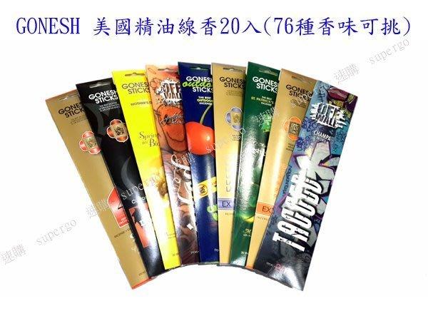 【超低價50元/包】GONESH 美國精油線香20入(76種香味可挑)另有100入裝線香&線香板(K-6-2)