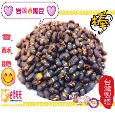 【合信旺旺】岩燒黑豆 600克/青仁黑豆 香.酥.脆