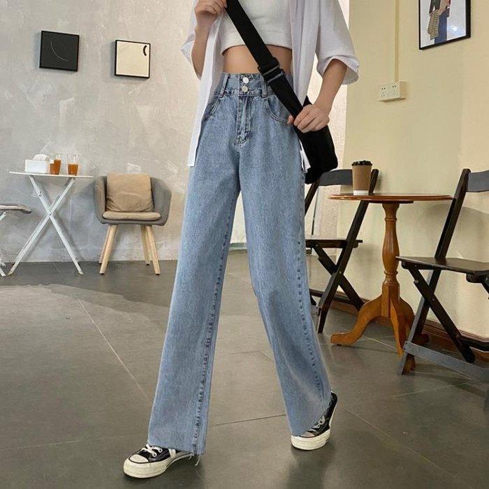【雙十一鉅惠】高腰牛仔褲女闊腿褲顯瘦百搭2020新款拖地褲直筒寬鬆夏季薄款褲子
