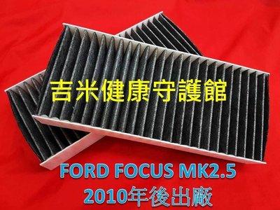 福特 FORD FOCUS MK2.5 10- 原廠 正廠 型 活性碳纖維棉 活性碳冷氣濾網 粉塵 空調 空氣濾網!