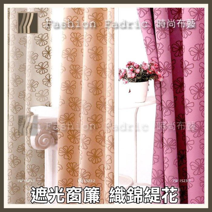遮光窗簾 (雙面織錦) 素色系列 (TW1523) 遮光約80-90%