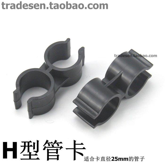 奇奇店-PVC雙頭塑料管卡 H型管卡 蝴蝶管夾 雙U型管座 雙管并排連接管卡(尺寸不同價格不同請諮詢~)