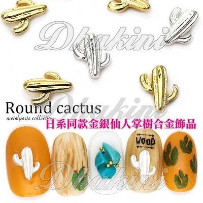 WZ系列兩顆一組~WZ055、56等二款~《日系同款金銀仙人掌樹合金飾品》~日本流行美甲美甲貼鑽飾品喔