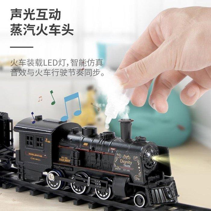 『暖寒小筑』 仿真高鐵停車場兒童寶寶電動小火車套裝軌道復古蒸汽火車模型玩具男孩