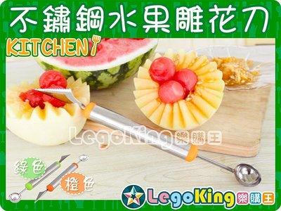 【樂購王】不鏽鋼《水果 花樣 兩用 雕花刀》廚房 創意用品 波紋 雕花刀 挖球器【B0145】
