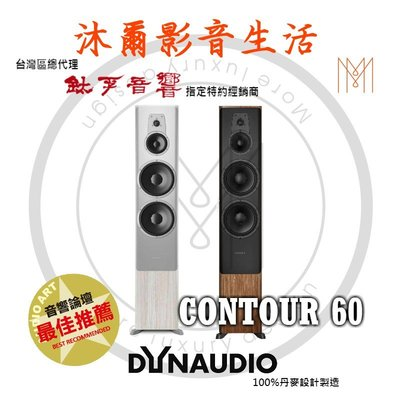 Dynaudio新竹專賣店Dynaudio Contour 60 沐爾音響推薦丹麥原裝首選(核桃木、橡木色)