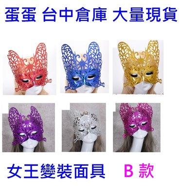 @蛋蛋=發光貓耳朵批發商@12元=女生面具女王面具公主面具變裝道具女王眼罩情趣眼罩公主眼罩角色扮演萬聖節裝扮聖誕節裝扮